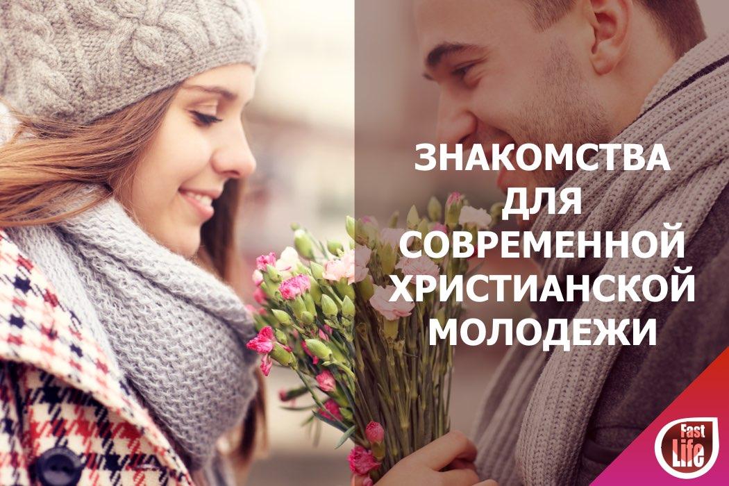 Знакомства православным знакомства с телефоном и фото без регистрации
