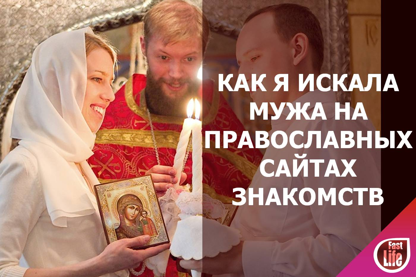 любовь православное знакомств