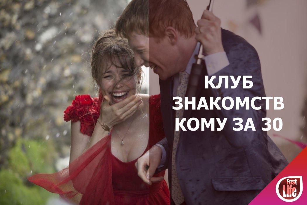 Где В Москве Клуб Знакомств Кому За 30