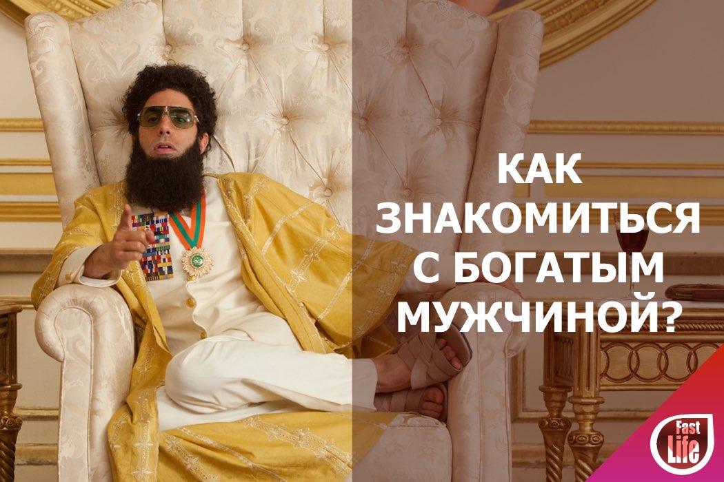Знакомство с русским богатым мужчиной
