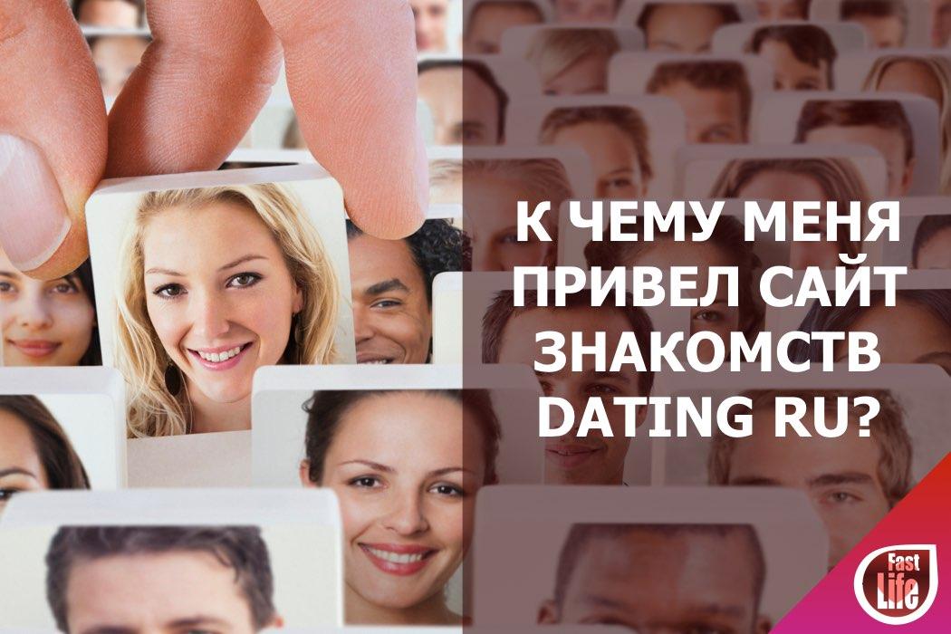 сайтах есть скорость знакомств на