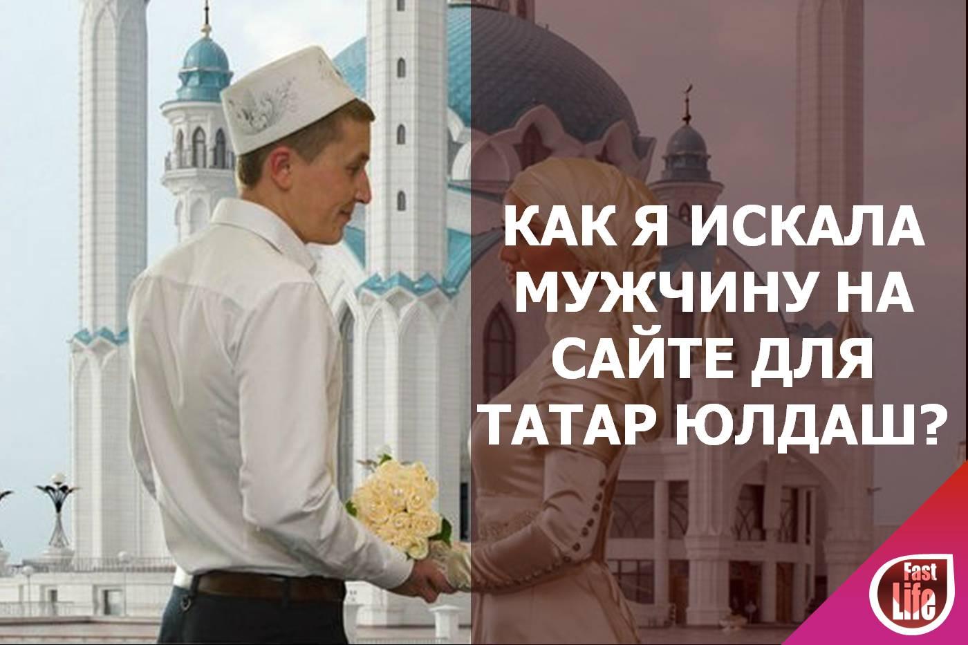 Татарское Сайт Знакомство