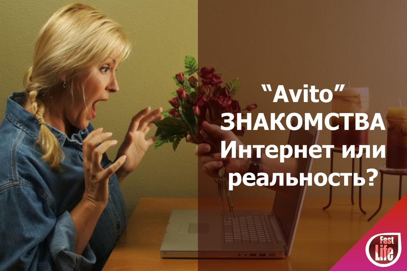 Сайт москва авита знакомства