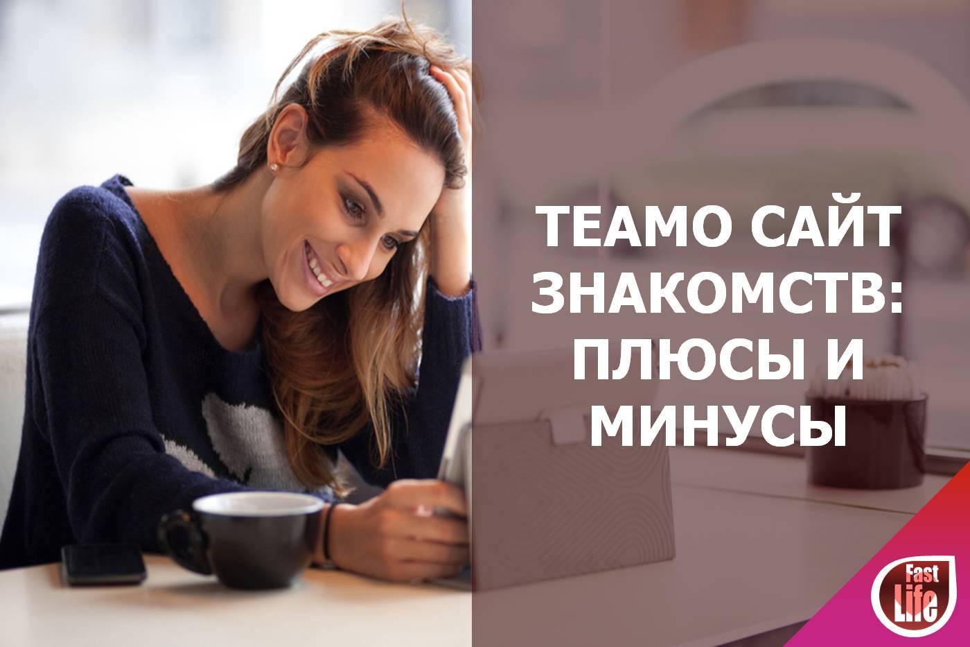 Знакомств тиамо москва сайт