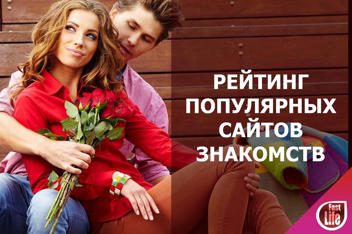 Рейтинг Наиболее Успешных Сайтов Знакомств В России