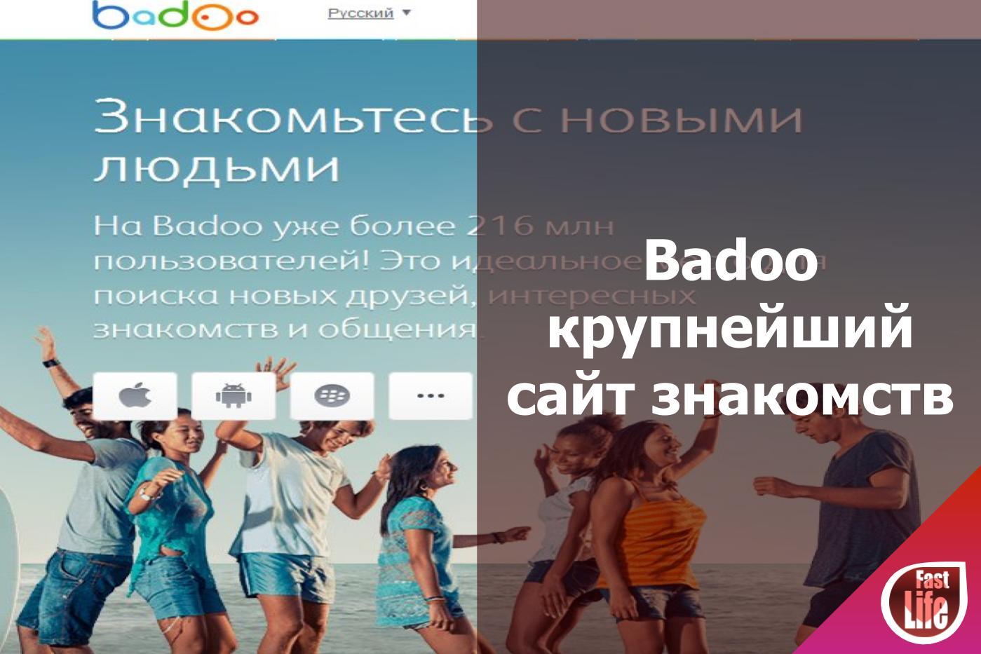 Крупнейшие Сайты Знакомств Москвы