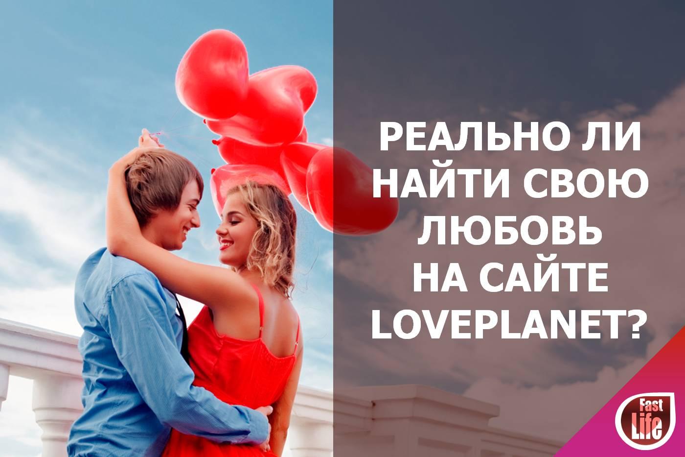 реально ли встретить любовь на сайтах знакомств