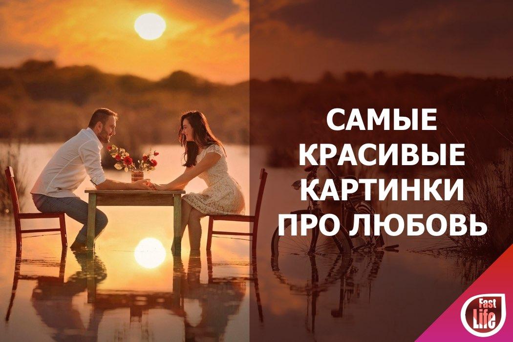 Красивые открытки про отношения и любовь