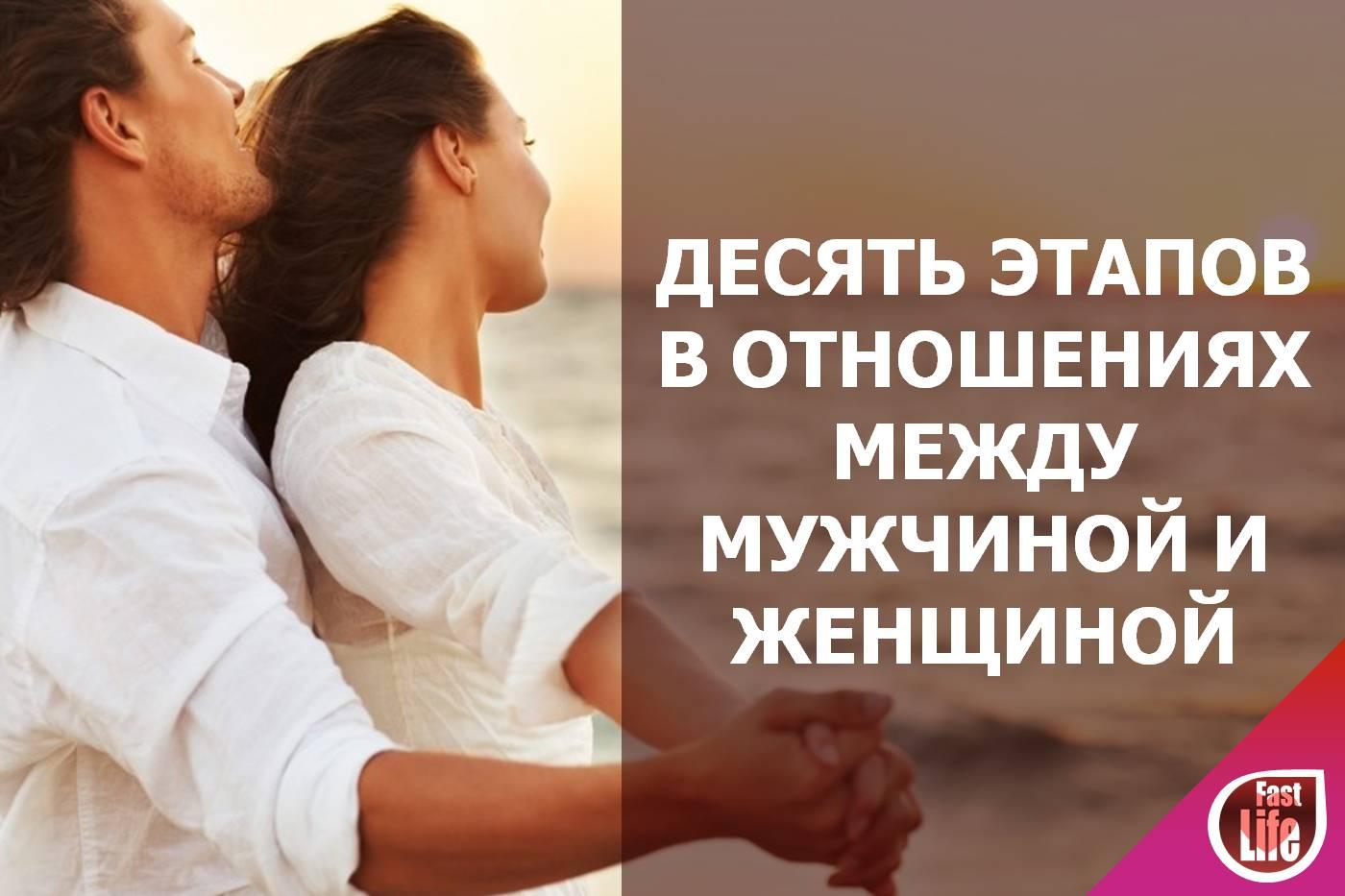 10 этапов знакомства
