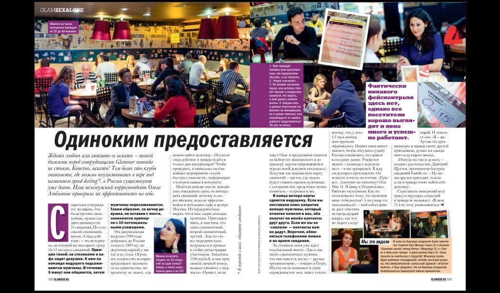 Журнал знакомства г.москва знакомство для зачатия ребенка