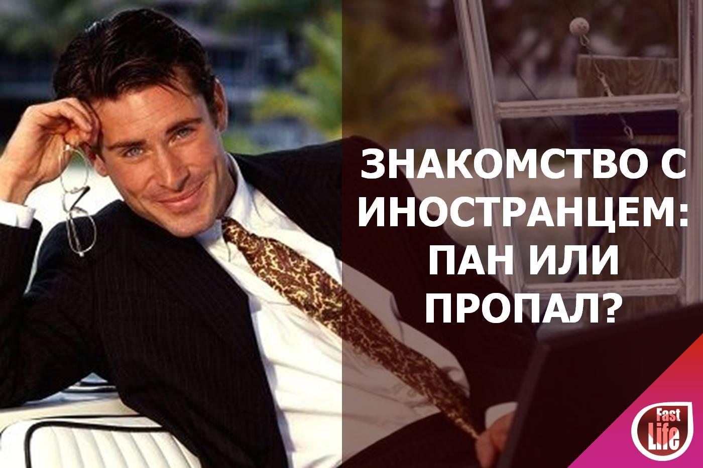 Лучший сайт знакомств для серьезных с иностранцами