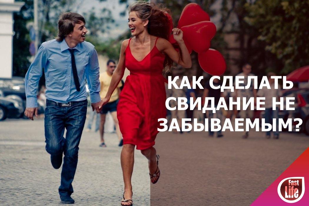 Как сделать 1 свидание