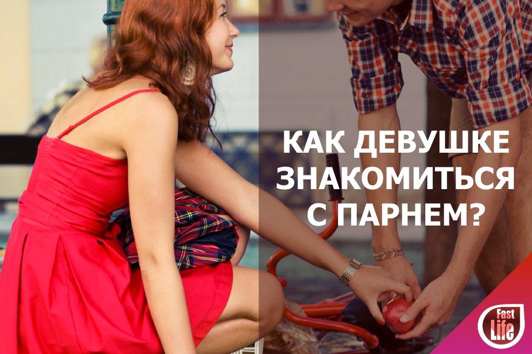 С знакомиться зачем девушками женатому