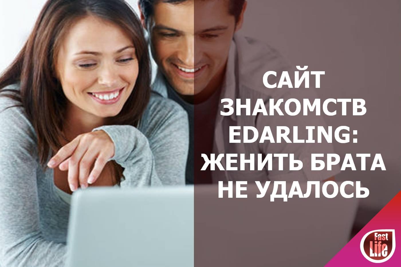 Сайт знакомств для взрослых без отношений