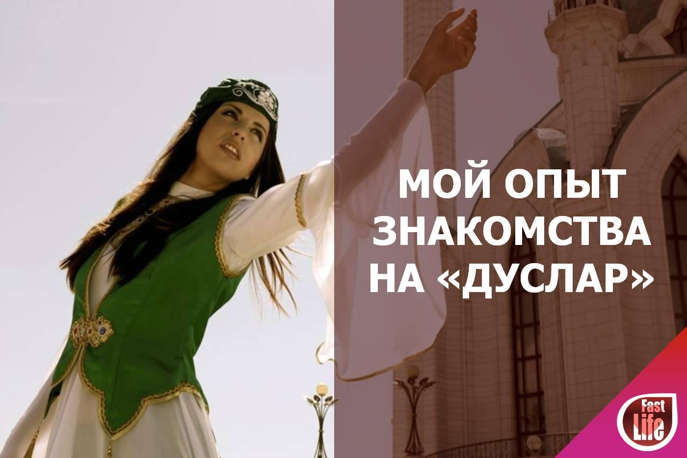 ташкент знакомятся здесь татары сайт знакомств