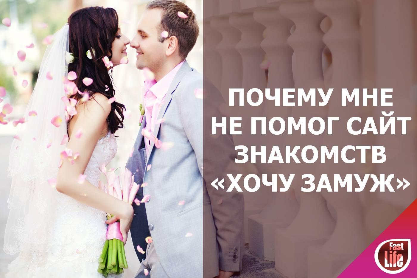 хочет замуж выйти кто сайт серьёзные для тех знакомства