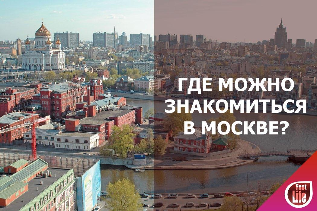 Места для знакомства в москве