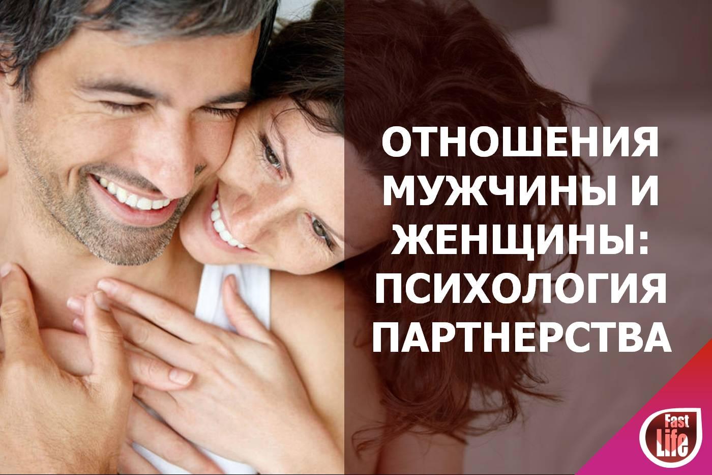 Серьезные отношения между мужчиной и женщиной