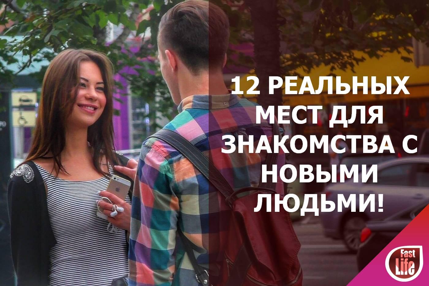 Удачные места для знакомства