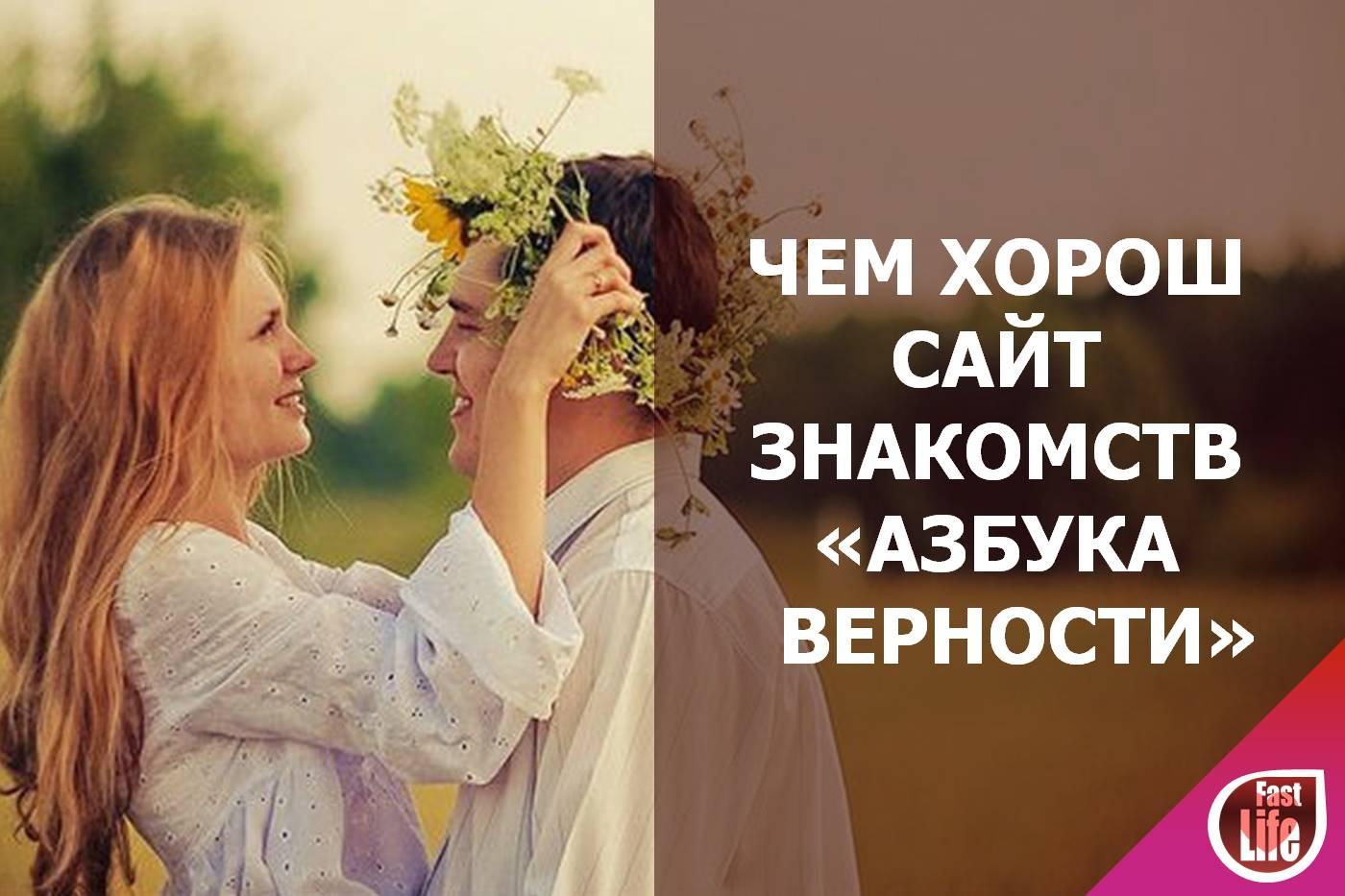 вход моя верности знакомств азбука сайт православный страница