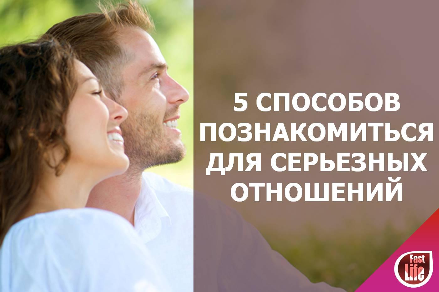 Для отношений знакомств серьёзных