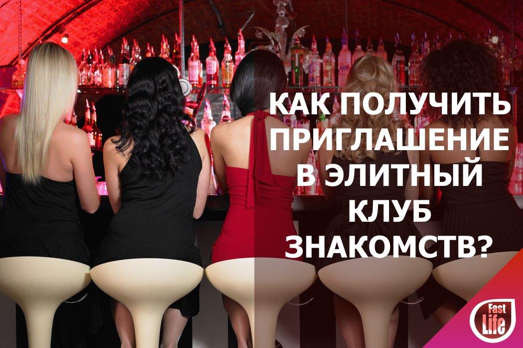 знакомства в москве элитные
