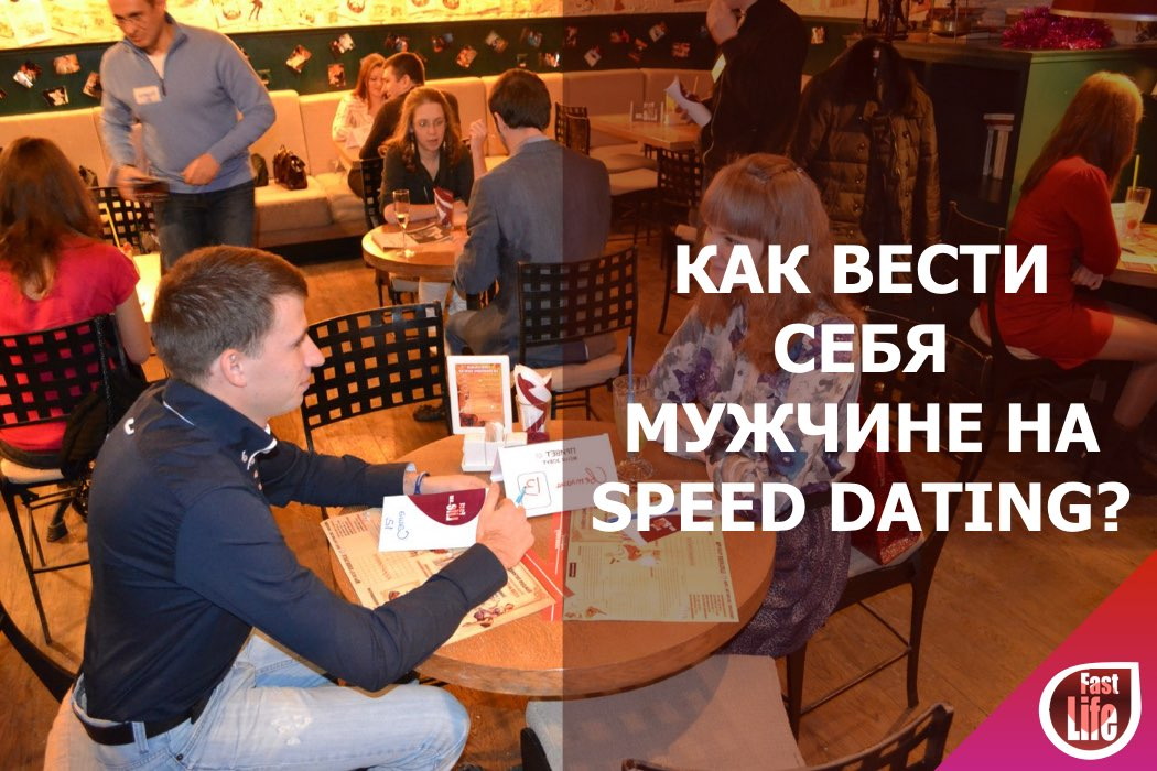 Speed dating: советы мужчинам