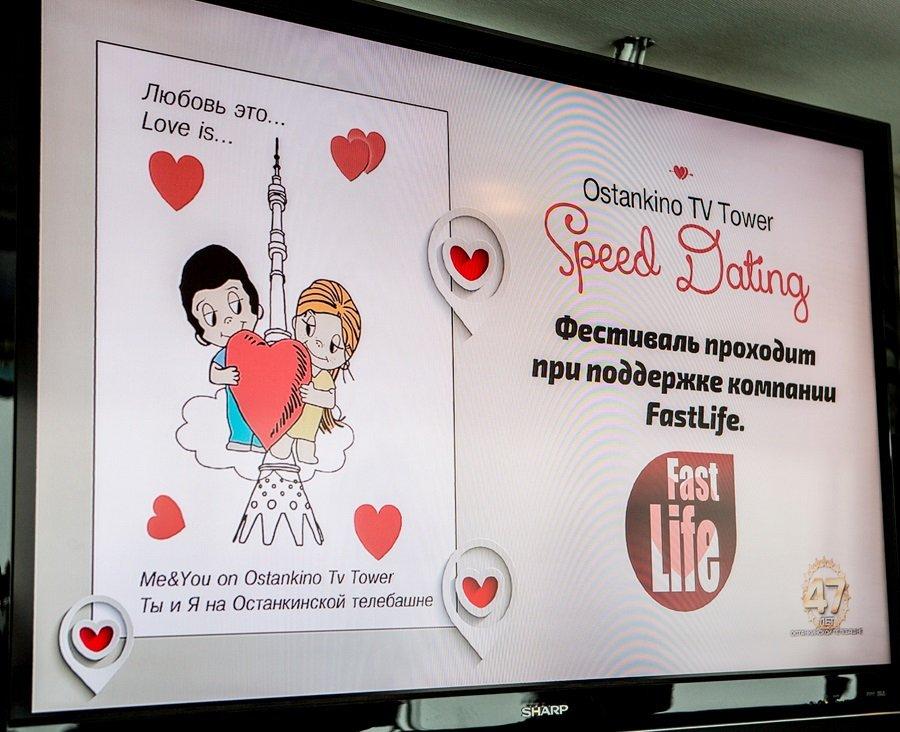 Брачные объявления - Speed Dating в
