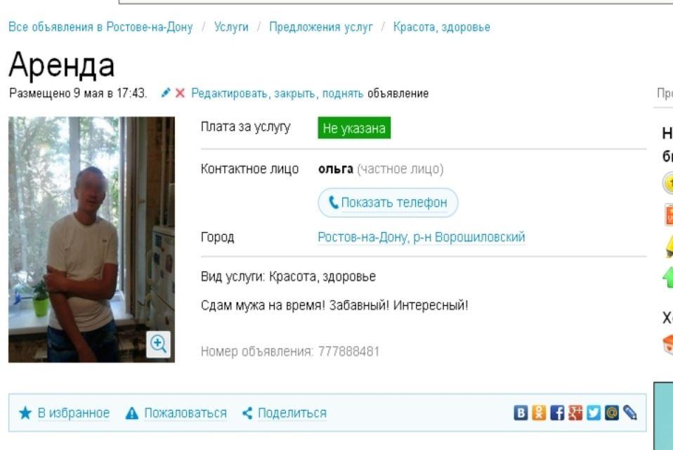объявления женщин о знакомстве в луганске